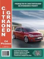 Руководство по ремонту и эксплуатации Citroen C4 Grand Picasso с 2013 года выпуска. Модели оборудованные бензиновыми и дизельными двигателями