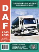 Руководство по ремонту и эксплуатации DAF LF 45 / 55 с 2000 года выпуска (+ обновление 2006 года). Модели оборудованные дизельными двигателями