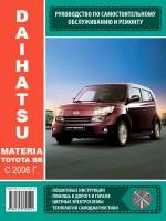 Руководство по ремонту и эксплуатации Daihatsu Materia / Toyota bB с 2006 года выпуска. Модели оборудованные бензиновыми двигателями