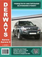 Руководство по ремонту и эксплуатации Derways Aurora / Aurora II с 2008 года выпуска. Модели оборудованные бензиновыми и дизельными двигателями