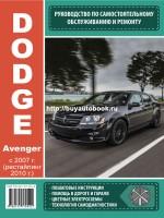 Руководство по ремонту и эксплуатации Dodge Avenger с 2007 по 2014 год выпуска (учитывая рестайлинг 2010 года). Модели оборудованные бензиновыми и дизельными двигателями