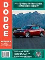 Руководство по ремонту и эксплуатации Dodge Avenger с 2013 года выпуска. Модели оборудованные бензиновыми и дизельными двигателями