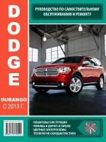 Руководство по ремонту и эксплуатации Dodge Durango с 2013 года выпуска. Модели оборудованные бензиновыми двигателями