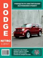 Руководство по ремонту и эксплуатации Dodge Nitro с 2010 года выпуска. Модели оборудованные бензиновыми и дизельными двигателями