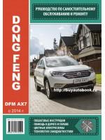 Руководство по ремонту и эксплуатации Dong Feng DFM AX7. Модели с 2014 года выпуска, оборудованные бензиновыми и дизельными двигателями