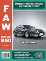 Руководство по ремонту и эксплуатации Faw Besturn (Фав Бестурн) с 2012 года выпуска. Модели оборудованные бензиновыми и дизельными двигателями