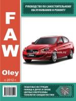 Руководство по ремонту и эксплуатации FAW Oley с 2012 года выпуска. Модели оборудованные бензиновыми двигателями