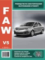 Руководство по ремонту и эксплуатации FAW V5 с 2012 года выпуска. Модели оборудованные бензиновыми двигателями