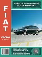 Руководство по ремонту и эксплуатации Fiat Croma с 2005 года выпуска. Модели оборудованные бензиновыми и дизельными двигателями