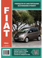 Руководство по ремонту и эксплуатации Fiat Idea. Модели с 2010 года, оборудованные бензиновыми и дизельными двигателями