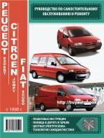 Руководство по ремонту и эксплуатации Peugeot Expert / Citroen Jumpy / Fiat Scudo с 1998 года выпуска. Модели оборудованные бензиновыми и дизельными двигателями