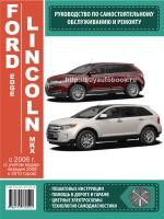 Руководство по ремонту и эксплуатации Ford Edge / Lincoln MKX с 2006 года выпуска (с учетом модернизации 2008 и 2010 годов). Модели оборудованные бензиновыми двигателями