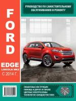 Руководство по ремонту и эксплуатации Ford EDGE / Linkoln MKZ (Форд Эдж / Линкольн МКЗ) с 2014 года выпуска. Модели оборудованные бензиновыми двигателями