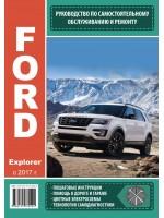 Руководство по ремонту и эксплуатации Ford Explorer. Модели с 2016 года выпуска, оборудованные бензиновыми двигателями