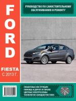 Руководство по ремонту и эксплуатации Ford Fiesta с 2013 года выпуска. Модели оборудованные бензиновыми двигателями