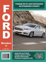 Руководство по ремонту и эксплуатации Ford Mondeo v с 2014 года выпуска. Модели оборудованные бензиновыми и дизельными двигателями