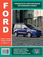 Руководство по ремонту и эксплуатации Ford Transit Courier / Torneo Connect Courier с 2013 года выпуска. Модели оборудованные бензиновыми и дизельными двигателями