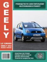Руководство по ремонту и эксплуатации Geely LC Cross / Panda Cross / GX 2. Модели оборудованные бензиновыми двигателями