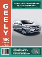 Руководство по ремонту и эксплуатации Geely MK Cross с 2008 года выпуска. Модели оборудованные бензиновыми двигателями