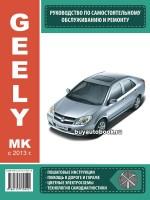 Руководство по ремонту и эксплуатации Geely MK NEW с 2013 года выпуска. Модели оборудованные бензиновыми двигателями