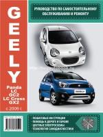 Руководство по ремонту и эксплуатации Geely Panda / LC / GC2 / LC Cross / GX2 с 2009 года выпуска. Модели оборудованные бензиновыми двигателями