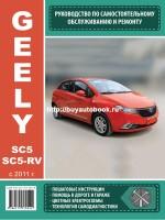 Руководство по ремонту и эксплуатации Geely SC5 / SC5-RV с 2011 года выпуска. Модели оборудованные бензиновыми двигателями