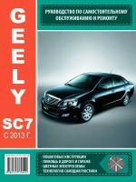 Руководство по ремонту и эксплуатации Geely SC-7 с 2013 года выпуска. Модели оборудованные бензиновыми двигателями