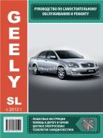 Руководство по ремонту и эксплуатации Geely SL с 2012 года выпуска. Модели оборудованные бензиновыми двигателями