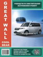 Руководство по ремонту и эксплуатации Great Wall CoolBear с 2010 года выпуска. Модели оборудованные бензиновыми двигателями