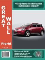 Руководство по ремонту и эксплуатации Great Wall Florid с 2008 года выпуска. Модели оборудованные бензиновыми двигателями