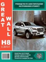 Руководство по ремонту и эксплуатации Great Wall H8 с 2013 года выпуска. Модели оборудованные бензиновыми двигателями