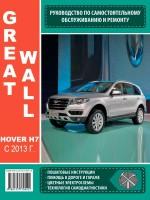 Руководство по ремонту и эксплуатации Great Wall Hover H7 с 2013 года выпуска. Модели оборудованные бензиновыми двигателями