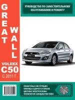 Руководство по ремонту и эксплуатации Great Wall Voleex C50 с 2011 года выпуска. Модели оборудованные бензиновыми двигателями