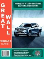 Руководство по ремонту и эксплуатации Great Wall Wingle 6 с 2014 года выпуска. Модели оборудованные бензиновыми двигателями