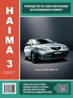 Руководство по ремонту и эксплуатации Haima 3 с 2010 года выпуска. Модели оборудованные бензиновыми двигателями
