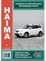 Руководство по ремонту и эксплуатации Haima 7 с 2013 года выпуска. Модели оборудованные бензиновыми двигателями