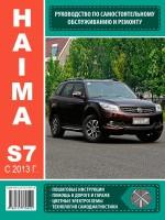 Руководство по ремонту и эксплуатации Haima S7 с 2013 года выпуска. Модели оборудованные бензиновыми двигателями