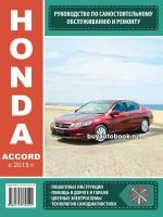 Руководство по ремонту и эксплуатации Honda Accord с 2013 года выпуска. Модели оборудованные бензиновыми двигателями