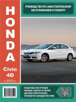 Руководство по ремонту и эксплуатации Honda Civic 4D с 2012 года выпуска. Модели оборудованные бензиновыми и дизельными двигателями