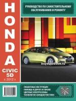 Руководство по ремонту и эксплуатации Honda Civic 5D с 2012 года выпуска. Модели оборудованные бензиновыми двигателями