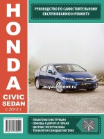Руководство по ремонту и эксплуатации Honda Civic Sedan с 2012 года выпуска. Модели оборудованные бензиновыми двигателями