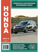 Руководство по ремонту и эксплуатации Honda CR-V 5 с 2017 года выпуска. Модели оборудованные бензиновыми и дизельными двигателями