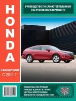 Руководство по ремонту и эксплуатации Honda Crosstour с 2011 года выпуска. Модели оборудованные бензиновыми двигателями
