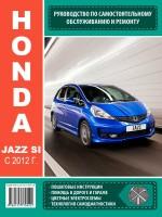 Руководство по ремонту и эксплуатации Honda Jazz SI с 2012 года выпуска. Модели оборудованные бензиновыми двигателями