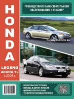 Руководство по ремонту и эксплуатации Honda Legend / Acura TL с 2006 года выпуска. Модели оборудованные бензиновыми двигателями