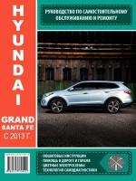 Руководство по ремонту и эксплуатации Hyundai Grand Santa Fe с 2013 года выпуска. Модели оборудованные бензиновыми и дизельными двигателями