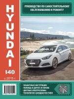 Руководство по ремонту и эксплуатации Hyundai i40 с 2015 года выпуска. Модели оборудованные бензиновыми и дизельными двигателями