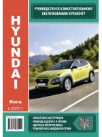 Руководство по ремонту и эксплуатации  Hyundai Kona. Модели с 2017 года выпуска, оборудованные бензиновыми и дизельными двигателями