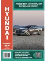 Руководство по ремонту и эксплуатации Hyundai Sonata New. Модели с 2017 года, оборудованные бензиновыми и дизельными двигателями