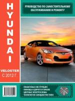 Руководство по ремонту и эксплуатации Hyundai Veloster с 2012 года выпуска. Модели оборудованные бензиновыми двигателями